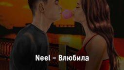 neel-vlyubila-tekst-i-klip-pesni