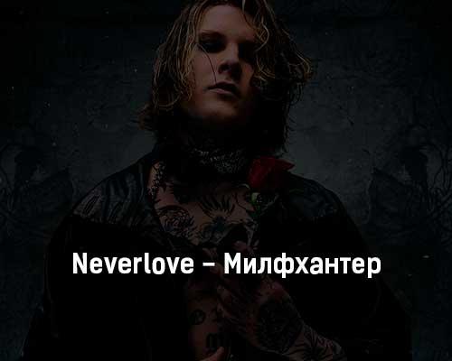 neverlove-milfhanter-tekst-i-klip-pesni
