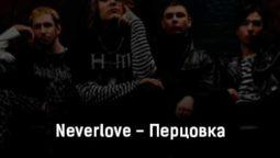 neverlove-percovka-tekst-i-klip-pesni