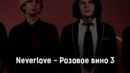 neverlove-rozovoe-vino-3-tekst-i-klip-pesni