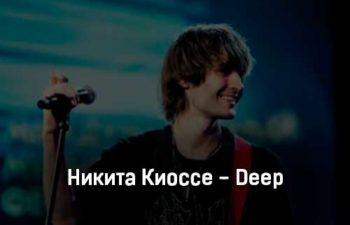 nikita-kiosse-deep-tekst-i-klip-pesni