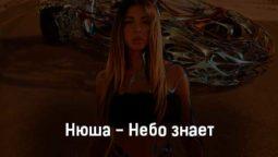 nyusha-nebo-znaet-tekst-i-klip-pesni