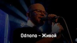 odnono-zhivoj-tekst-i-klip-pesni