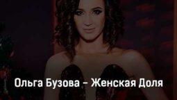 olga-buzova-zhenskaya-dolya-tekst-i-klip-pesni