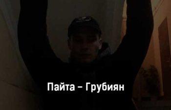 pajta-grubiyan-tekst-i-klip-pesni