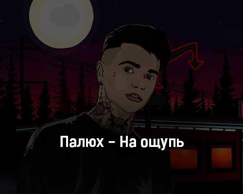 palyuh-na-oshchup-tekst-i-klip-pesni