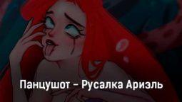 pancushot-rusalka-ariehl-tekst-i-klip-pesni