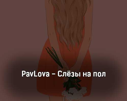 pavlova-slyozy-na-pol-tekst-i-klip-pesni