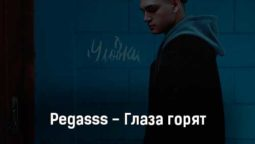 pegasss-glaza-goryat-tekst-i-klip-pesni