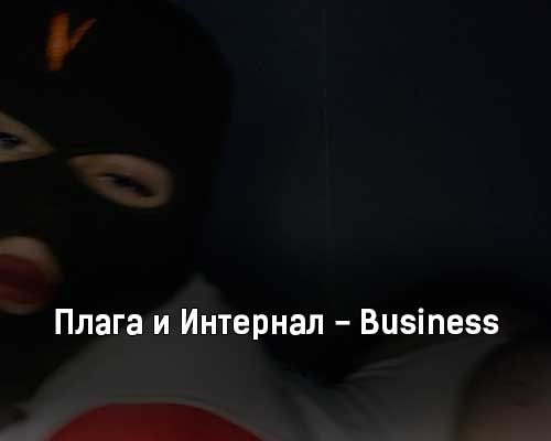 plaga-i-internal-business-tekst-i-klip-pesni