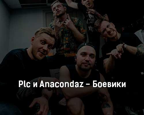 plc-i-anacondaz-boeviki-tekst-i-klip-pesni