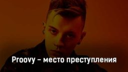 proovy-mesto-prestupleniya-tekst-i-klip-pesni