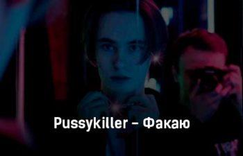 pussykiller-fakayu-tekst-i-klip-pesni