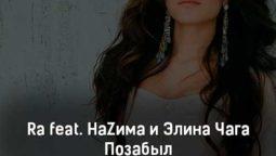 ra-feat-nazima-i-ehlina-chaga-pozabyl-tekst-i-klip-pesni