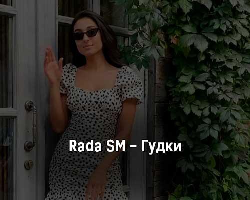 rada-sm-gudki-tekst-i-klip-pesni