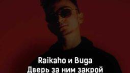 raikaho-i-buga-dver-za-nim-zakroj-tekst-i-klip-pesni