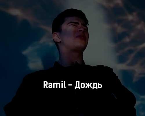 ramil-dozhd-tekst-i-klip-pesni
