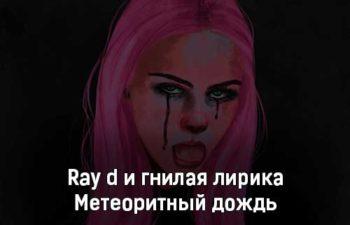 ray-d-i-gnilaya-lirika-meteoritnyj-dozhd-tekst-i-klip-pesni