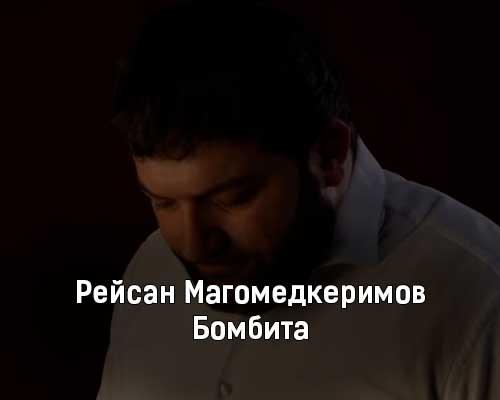 rejsan-magomedkerimov-bombita-tekst-i-klip-pesni