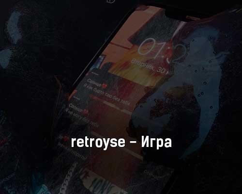 retroyse-igra-tekst-i-klip-pesni