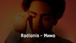 rodionis-mimo-tekst-i-klip-pesni
