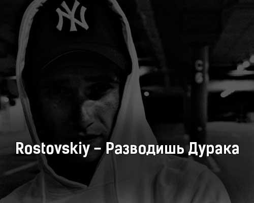 rostovskiy-razvodish-duraka-tekst-i-klip-pesni