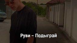 ruvi-podygraj-tekst-i-klip-pesni