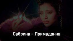sabrina-primadonna-tekst-i-klip-pesni