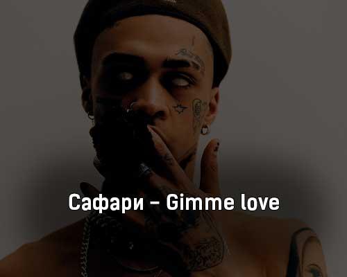safari-gimme-love-tekst-i-klip-pesni