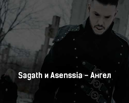 sagath-i-asenssia-angel-tekst-i-klip-pesni