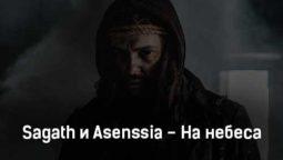 sagath-i-asenssia-na-nebesa-tekst-i-klip-pesni
