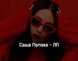 sasha-popova-lp-tekst-i-klip-pesni