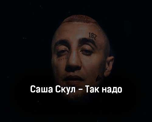 sasha-skul-tak-nado-tekst-i-klip-pesni