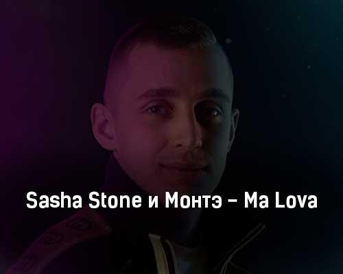 sasha-stone-i-monteh-ma-lova-tekst-i-klip-pesni