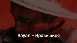 sayan-nravishsya-tekst-i-klip-pesni