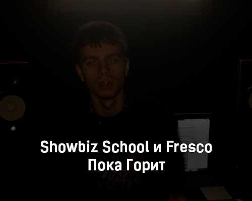 showbiz-school-i-fresco-poka-gorit-tekst-i-klip-pesni