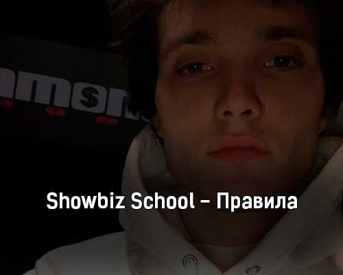 showbiz-school-pravila-tekst-i-klip-pesni