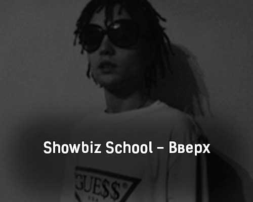 showbiz-school-vverh-tekst-i-klip-pesni
