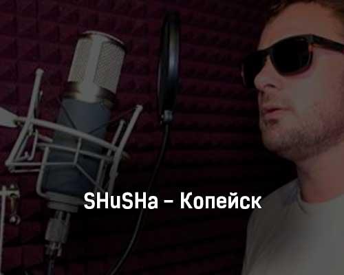 shusha-kopejsk-tekst-i-klip-pesni