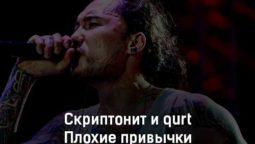 skriptonit-i-qurt-plohie-privychki-tekst-i-klip-pesni