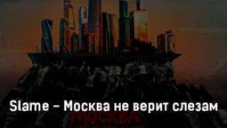 slame-moskva-ne-verit-slezam-tekst-i-klip-pesni