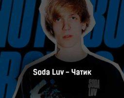 soda-luv-chatik-tekst-i-klip-pesni