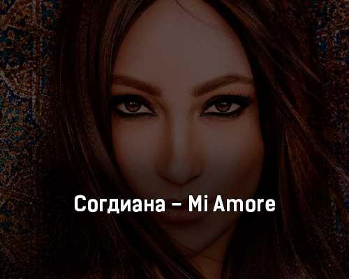 sogdiana-mi-amore-tekst-i-klip-pesni