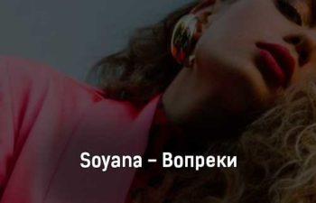 soyana-vopreki-tekst-i-klip-pesni