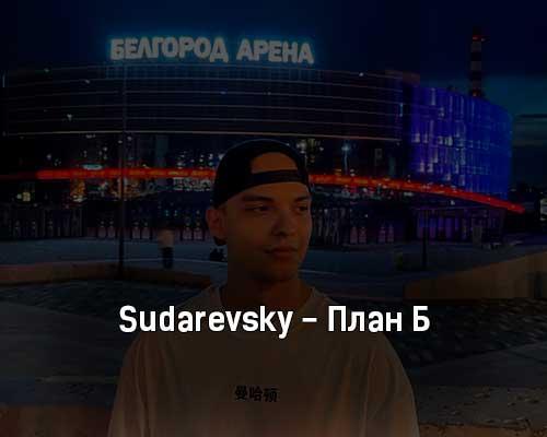 sudarevsky-plan-b-tekst-i-klip-pesni