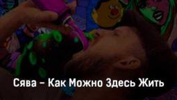 syava-kak-mozhno-zdes-zhit-tekst-i-klip-pesni