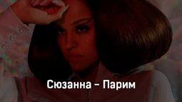 syuzanna-parim-tekst-i-klip-pesni
