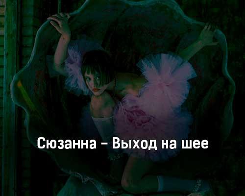syuzanna-vyhod-na-shee-tekst-i-klip-pesni