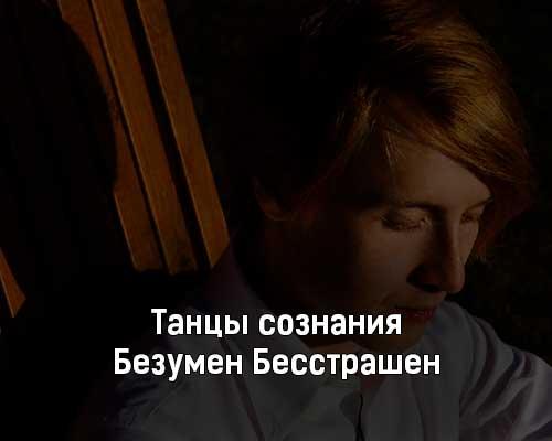 tancy-soznaniya-bezumen-besstrashen-tekst-i-klip-pesni