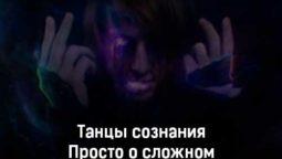 tancy-soznaniya-prosto-o-slozhnom-tekst-i-klip-pesni
